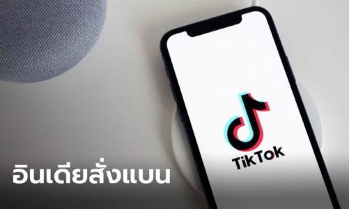 TikTok ถูกลบคลิปวิดีโอ 37 ล้านรายการ ในประเทศอินเดีย ปี 2020 ก่อนที่จะถูกแบนเนื่องจากละเมิดกฎ