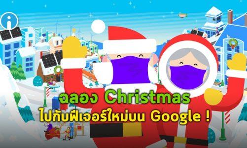 Google ปล่อยฟีเจอร์ใหม่รับเทศกาล Christmas ที่จะมีการปล่อยฟีเจอร์หรือลูกเล่นต่างๆ