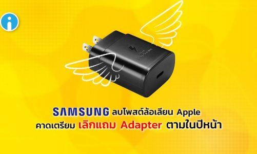 Samsung ลบโพสต์ แซว Apple คาดเตรียมดำเนินรอยตามยกเลิกหัวชาร์จในปีหน้า