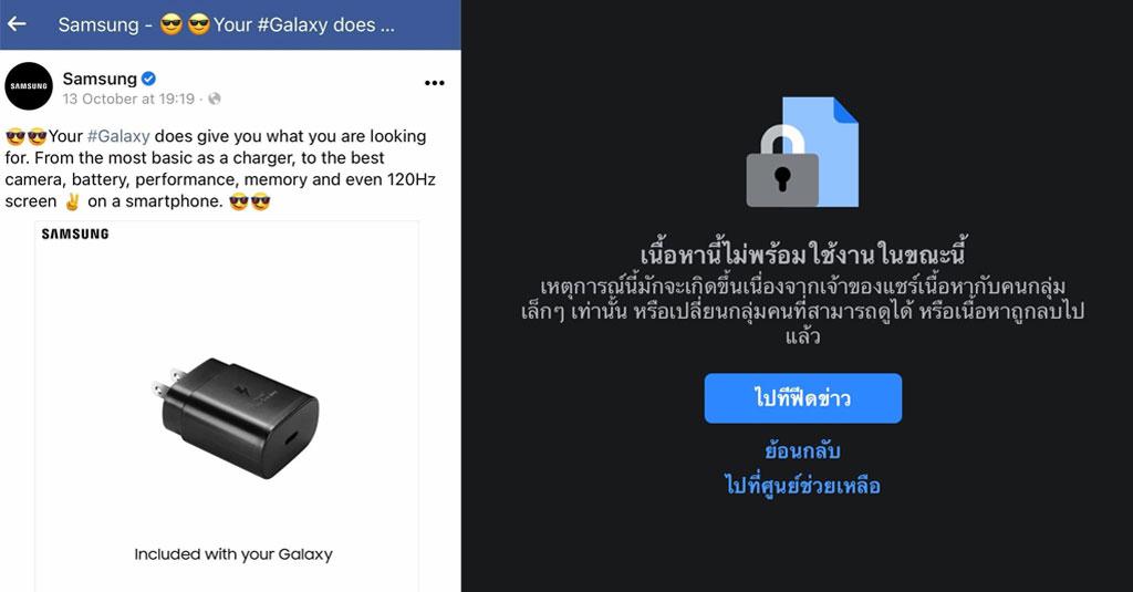 Samsung ลบโพสต์