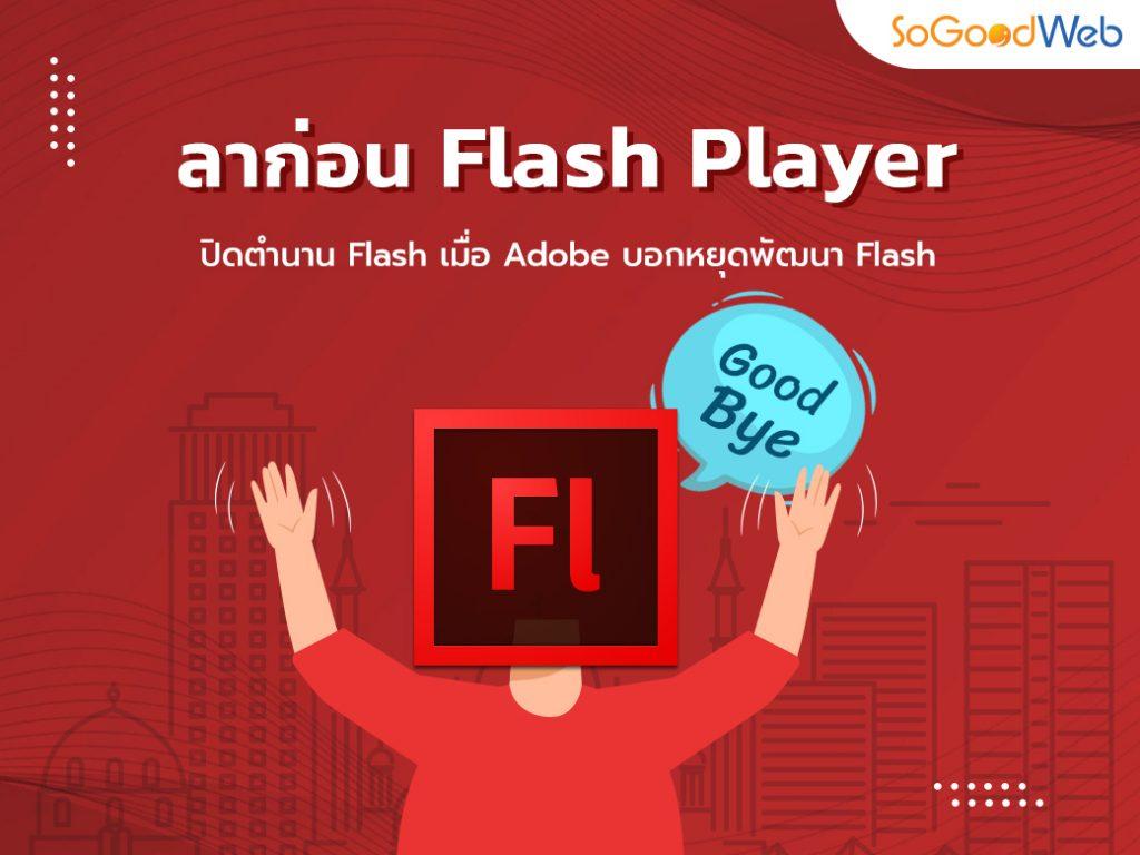 ลาก่อน  Adobe Flash Player