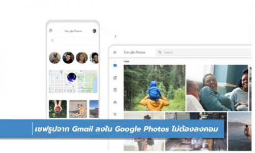 Gmail เพิ่มปุ่มดาวน์โหลดรูปลง Google Photo โดยที่ไม่ต้องผ่านการดาวน์โหลดมาลงเครื่องคอมพิวเตอร์